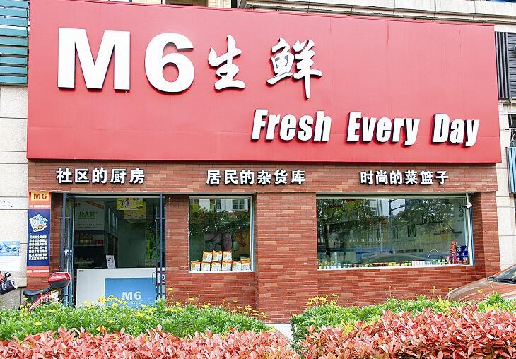 m6生鮮超市加盟連鎖全國招商_1