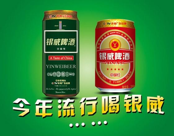 银威啤酒加盟,银威啤酒加盟品牌_2