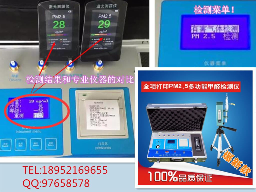 s6多功能甲醛检测仪 pm2.5甲醛检测仪