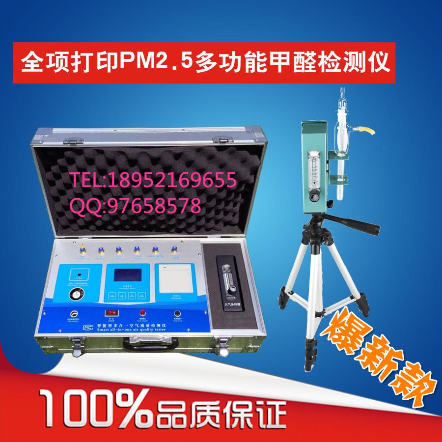 s6 pm2.5甲醛双功能检测仪 s6 甲醛检测仪