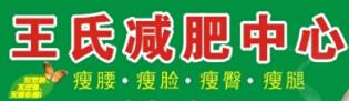 沈阳市苏家屯区兴王氏瘦身专业减肥院