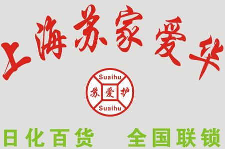蘇家愛華日化百貨