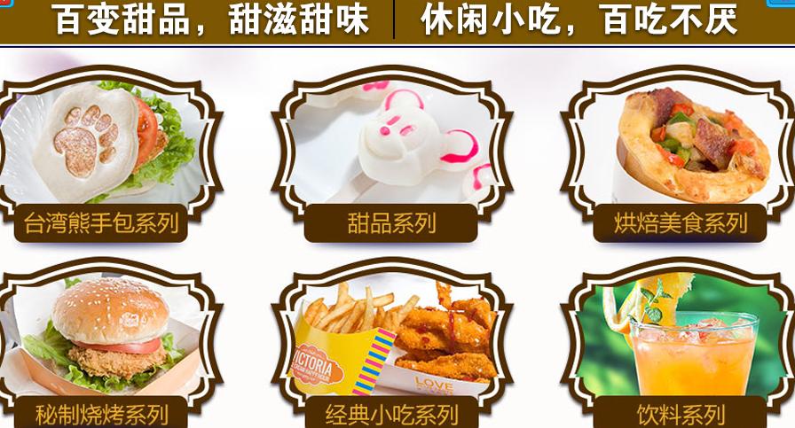 斯芙蕾冰淇淋加盟连锁全国招商,斯芙蕾冰淇淋加盟条件费用_4