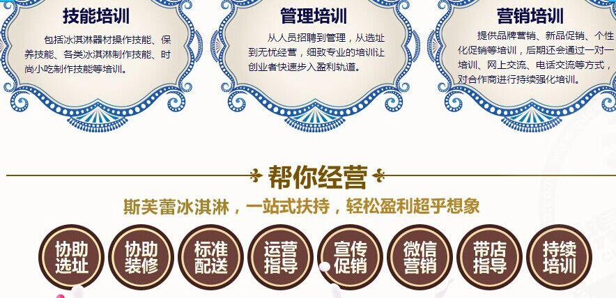 斯芙蕾冰淇淋加盟连锁全国招商,斯芙蕾冰淇淋加盟条件费用_7