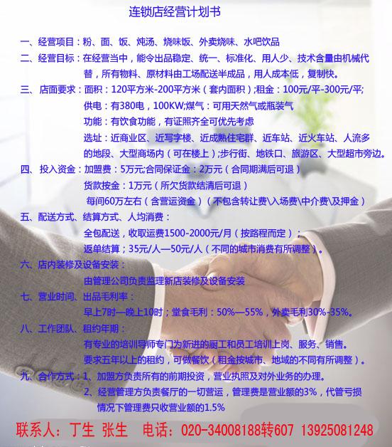 大塘烧鹅加盟连锁全国招商_2