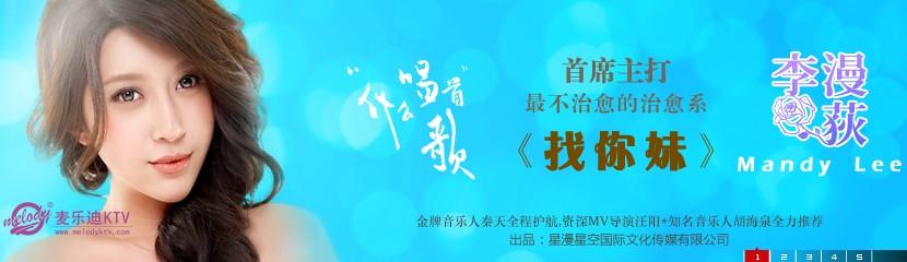 麦乐迪ktv加盟连锁店全国招商_2