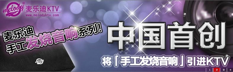 麦乐迪ktv加盟连锁店全国招商_3