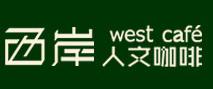 西岸人文咖啡加盟费多少钱,西岸人文咖啡加盟连锁全国招商