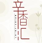 辛香匯川菜