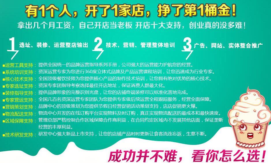 妙格雪葩冰激凌加盟连锁全国招商,妙格雪葩冰激凌加盟费是多少_6