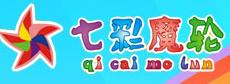 七彩魔輪兒童玩具