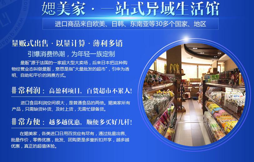 媤美家进口百货食品超市加盟连锁_3