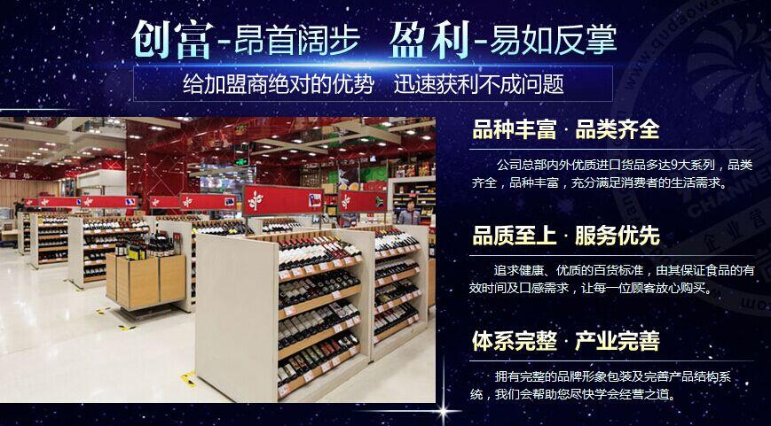 媤美家进口百货食品超市加盟连锁_5