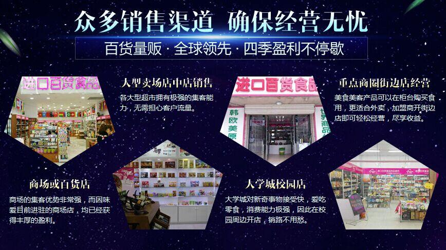 媤美家进口百货食品超市加盟连锁_6