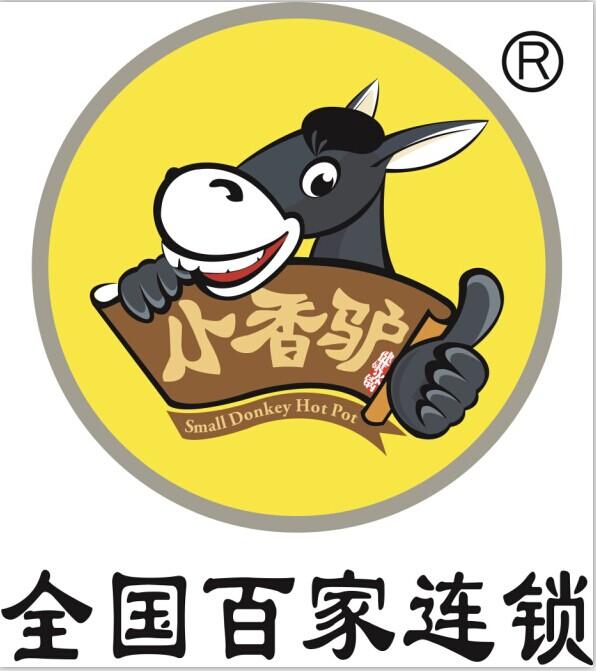 小香驢驢肉火鍋