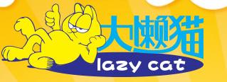 大懶貓懶人用品