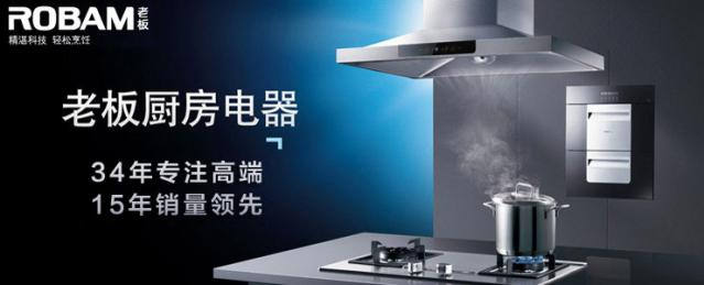 老板廚房電器招商代理_1
