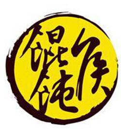 餛飩侯加盟費用和加盟條件介紹,北京餛飩侯餐飲有限責任公司