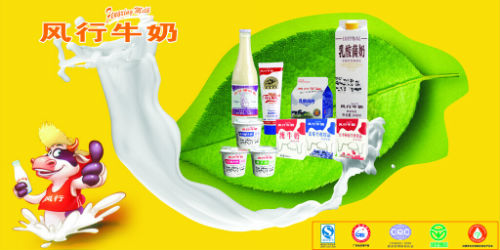 風行牛奶代理經銷全國招商_2