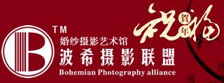 波希婚纱摄影加盟,波希摄影加盟品牌