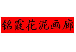 铭霞花泥画廊