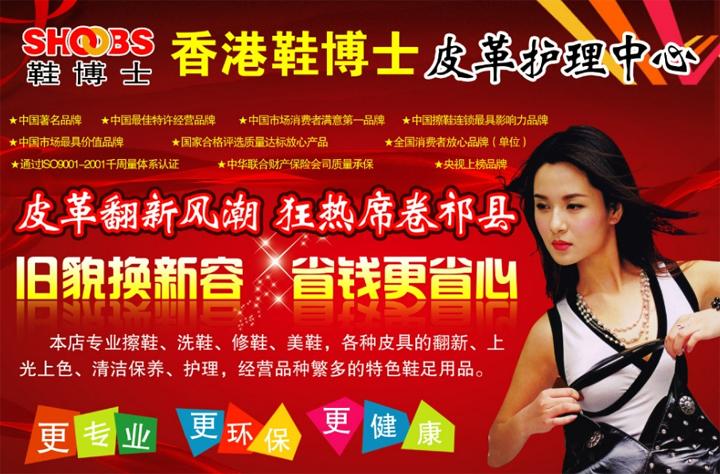 香港鞋博士加盟,香港鞋博士加盟品牌_1