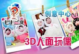 七十二變3d玩偶