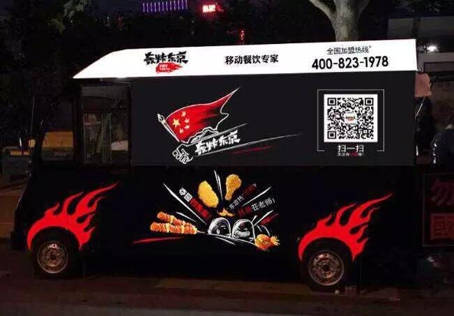 轰炸东京主题餐车加盟