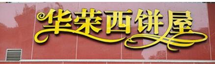 华荣西饼屋