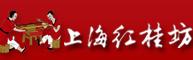红桂坊红木家具加盟代理