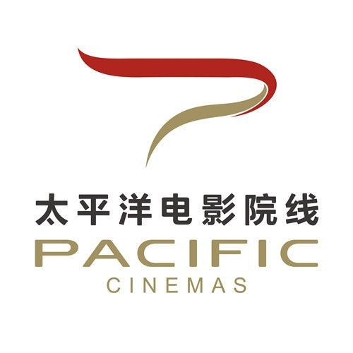太平洋電影院線