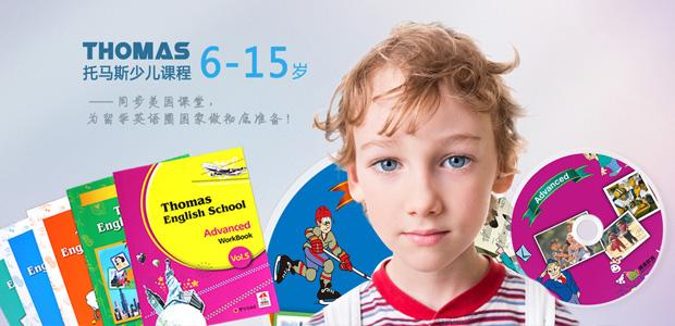 托马斯少儿英语(7-15岁)