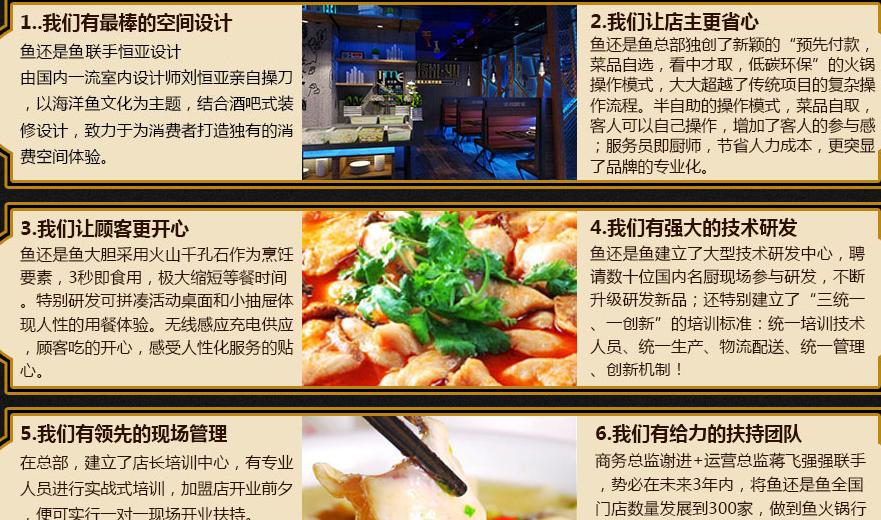 鱼还是鱼火锅加盟连锁全国招商,鱼还是鱼加盟费是多少_8