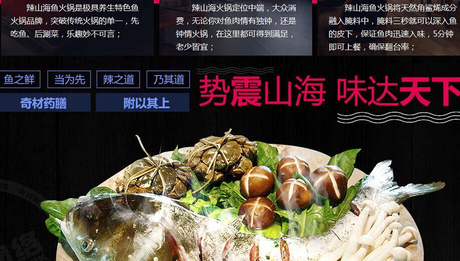 辣山海鱼火锅加盟连锁,辣山海鱼火锅加盟多少钱_4