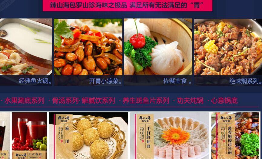 辣山海鱼火锅加盟连锁,辣山海鱼火锅加盟多少钱_5