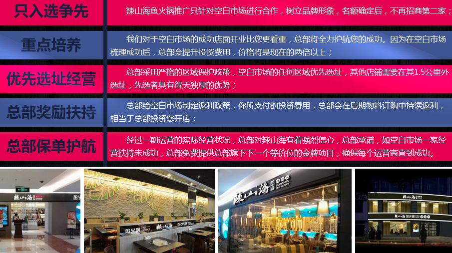 辣山海鱼火锅加盟连锁,辣山海鱼火锅加盟多少钱_8