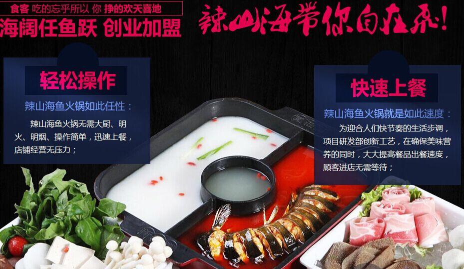 辣山海鱼火锅加盟优势_1