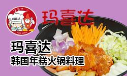 玛喜达年糕火锅
