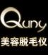 韩国QUNY进口美容仪器