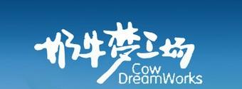 奶牛梦工场加盟,奶牛梦工场加盟品牌