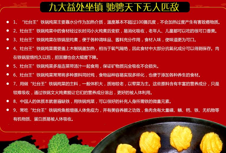 东北灶台王铁锅炖加盟费多少钱,灶台王铁锅炖加盟连锁火爆招商_4