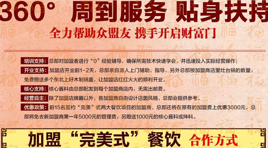 东北灶台王铁锅炖加盟费多少钱,灶台王铁锅炖加盟连锁火爆招商_5