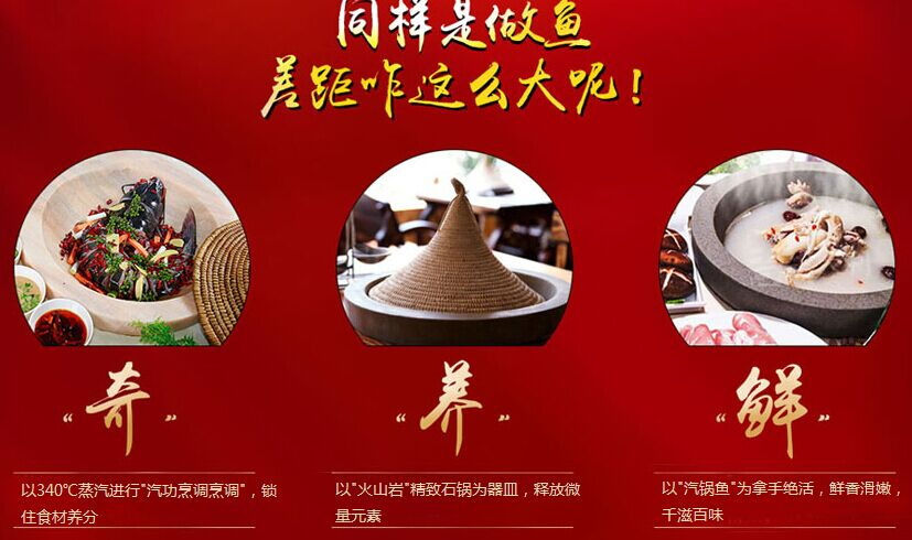 鱼品记蒸汽石锅鱼加盟连锁,鱼品记蒸汽石锅鱼多少钱_2