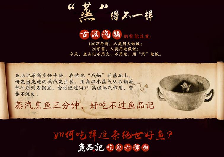 鱼品记蒸汽石锅鱼加盟连锁,鱼品记蒸汽石锅鱼多少钱_3