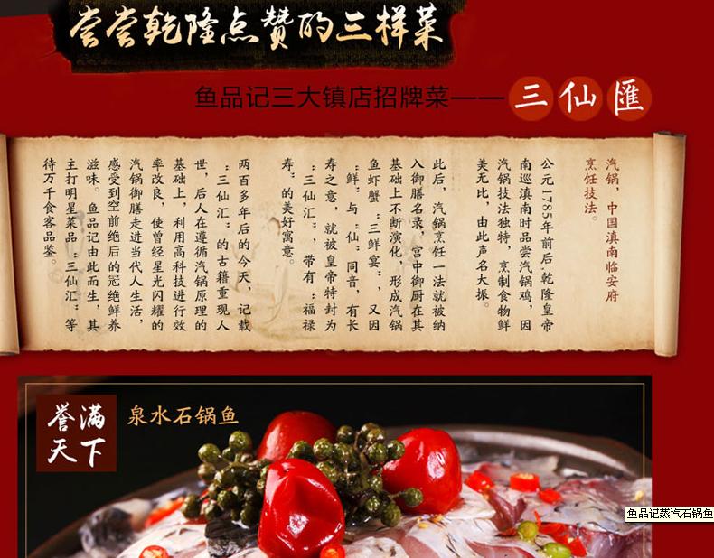 鱼品记蒸汽石锅鱼加盟连锁,鱼品记蒸汽石锅鱼多少钱_7