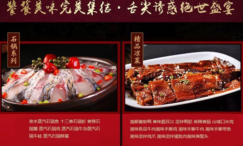 鱼品记蒸汽石锅鱼加盟连锁,鱼品记蒸汽石锅鱼多少钱_8