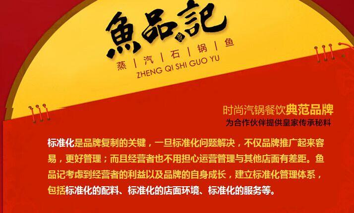 鱼品记蒸汽石锅鱼加盟连锁,鱼品记蒸汽石锅鱼多少钱_9