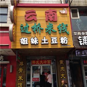 创业好项目-沈阳黄焖鸡米饭加盟-嘉实黄焖鸡米饭加盟