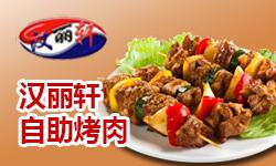 汉丽轩烤肉加盟_汉丽轩烤肉加盟优势