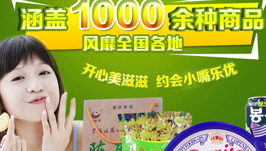 小嘴乐优休闲食品招商加盟_1